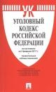 Уголовный кодекс РФ на 05.02.17 с таблицей изменений